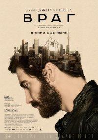 Постер к фильму Враг