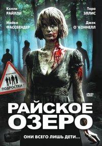 Постер к фильму Райское озеро