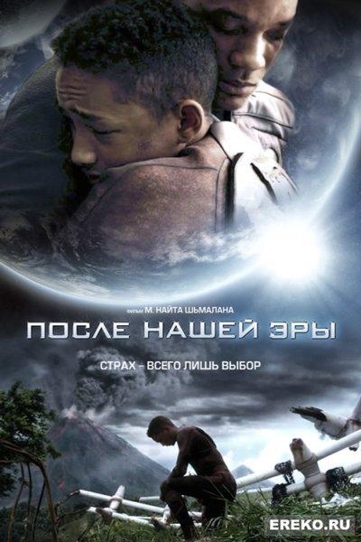 Постер к фильму После нашей эры