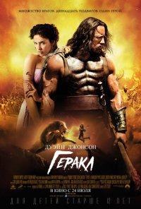 Постер к фильму Геракл