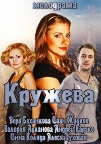 Постер к фильму Кружева