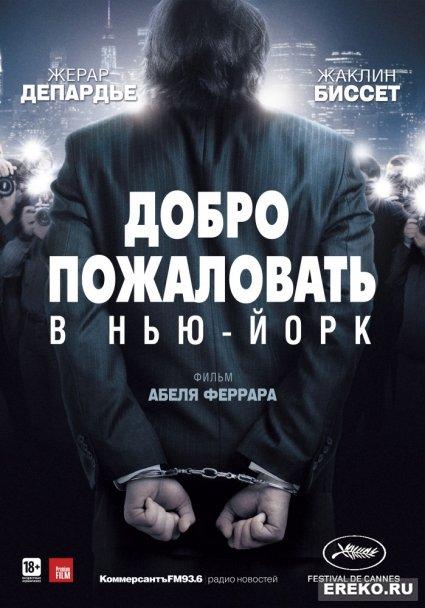 Постер к фильму Добро пожаловать в Нью-Йорк