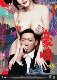 Постер к фильму Голые амбиции2