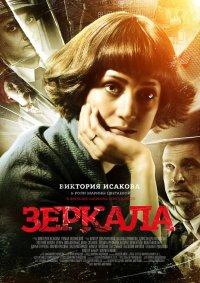 Постер к фильму Зеркала