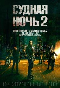 Постер к фильму Судная ночь2