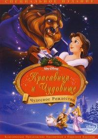 Постер к фильму Красавица и чудовище: Чудесное Рождество