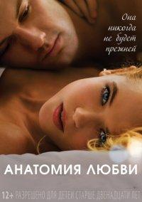Постер к фильму Анатомия любви