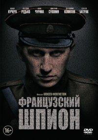 Постер к фильму Французский шпион