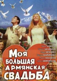 Постер к фильму Моя большая армянская свадьба (мини-сериал)