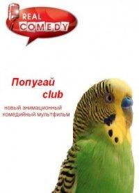 Постер к фильму Попугай клаб