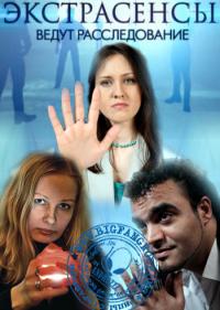 Постер к фильму Экстрасенсы ведут расследование