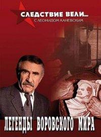 Постер к фильму «Следствие вели..» с Леонидом Каневским