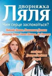Постер к фильму Дворняжка Ляля