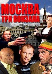 Постер к фильму Москва. Три вокзала