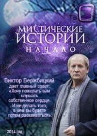 Постер к фильму Мистические истории. Начало