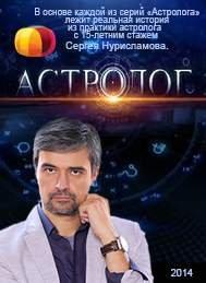 Смотрите онлайн Астролог