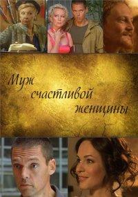 Постер к фильму Муж счастливой женщины