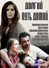Постер к фильму Долгий путь домой