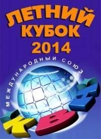 Постер к фильму КВН - Летний кубок в Сочи