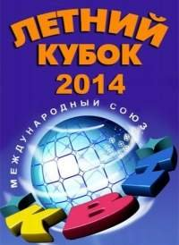 Смотрите онлайн КВН - Летний кубок в Сочи