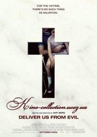 Постер к фильму Избави нас от лукавого