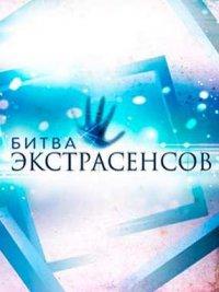 Постер к фильму Битва экстрасенсов