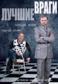 Постер к фильму Лучшие враги