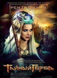Постер к фильму Тайный город