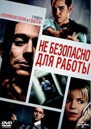 Постер к фильму Небезопасно для работы