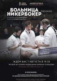 Постер к фильму Больница Никербокер