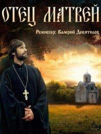 Постер к фильму Отец Матвей