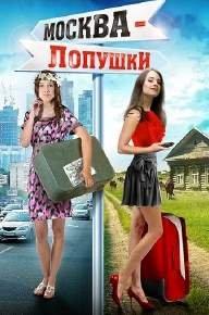 Смотрите онлайн Москва – Лопушки