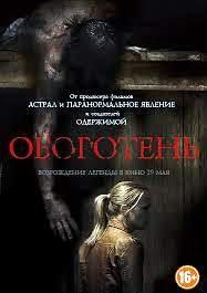 Постер к фильму Оборотень / Wer (2013)