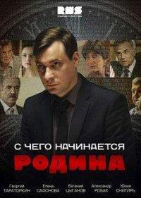 Постер к фильму С чего начинается Родина