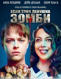 Постер к фильму Если твоя девушка – зомби