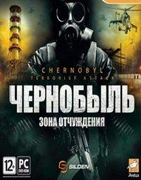 Постер к фильму Чернобыль: Зона отчуждения