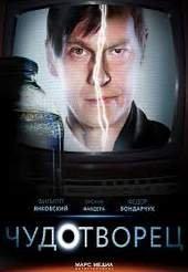 Постер к фильму Чудотворец