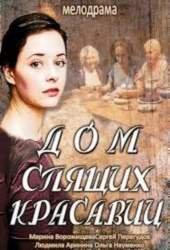 Постер к фильму Дом спящих красавиц (мини-сериал)