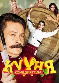 Постер к фильму Кухня