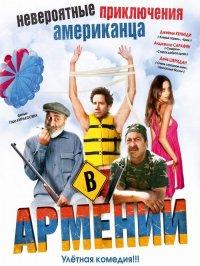 Постер к фильму Невероятные приключения американца в Армении