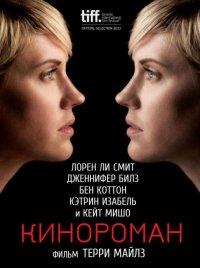 Постер к фильму Кинороман