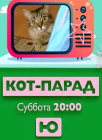 Постер к фильму Кот-парад