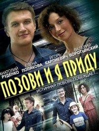 Постер к фильму Позови и я приду (мини-сериал)