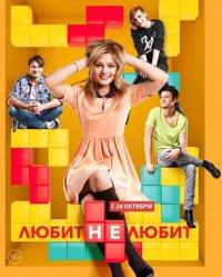 Постер к фильму Любит не любит (Москва, Москва!)