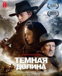 Постер к фильму Темная долина