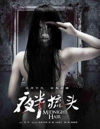 Постер к фильму Не расчесывай волосы в полночь