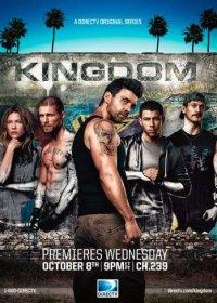 Смотрите онлайн Королевство