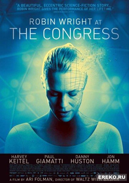 Постер к фильму Конгресс