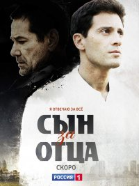 Постер к фильму Сын за отца