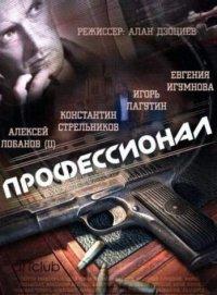 Постер к фильму Сериал Профессионал